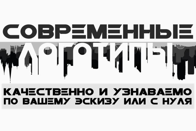 Создам логотип для Вас 18 - kwork.ru