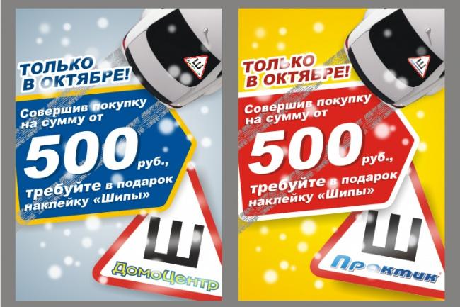 макет для полиграфии 1 - kwork.ru