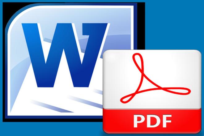 Создам, переконвертирую Ваш файл Word в файл PDF, c PDF наберу в WORD 16 - kwork.ru