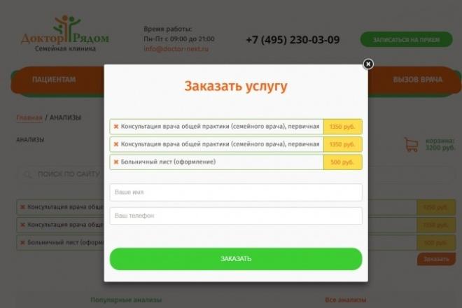 Делаю доработки wordpress 1 - kwork.ru