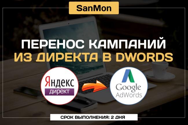 Перенесу РК из Яндекс.Директа в Google.Adwords 1 - kwork.ru
