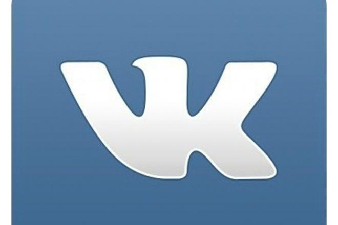 Администратор группы ВконтактеАдминистраторы и модераторы<br>1.Семь дней - ведение группы ВКонтакте. Каждый день публикация интересной информации по тематике ВК группы/паблика (3-5 поста). 2.Оформление новостей уникальными изображениями (3-5 изображения обработанных в Фотошопе). 3.По вашему желанию - наполнение тематическим контентом: Фотоальбомы, Видеозаписи, Аудиозаписи, Документы (2-3 альбома в месяц). Стоимость 1 Кворка включает: 1.3-5 VK поста в день; 2.Проведение опросов, конкурсов в группе; 3.Общение с подписчиками и гостями, ответы на вопросы; 4.Чистка Вконтакте группы/паблика от спама; 5.Работаю ежедневно.<br>