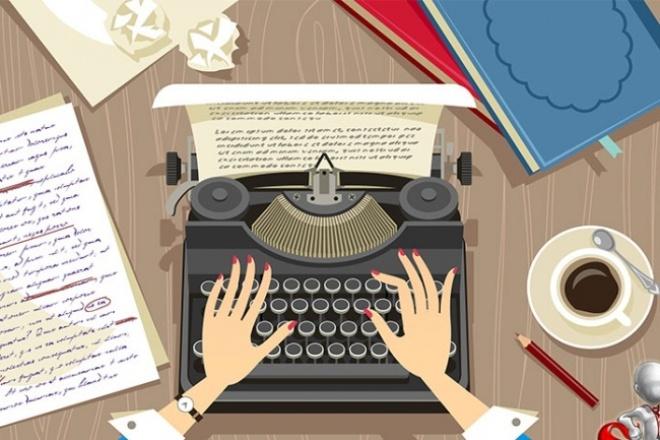Напишу статьюСтатьи<br>Напишу интересный, качественный текст, на любую заданную тему. Гарантирую оперативность, логичность и грамотность. Вы однозначно останетесь довольны.<br>