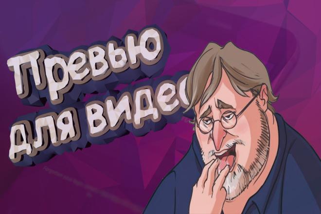 Создам превью для Вашего видео на YouTube 1 - kwork.ru