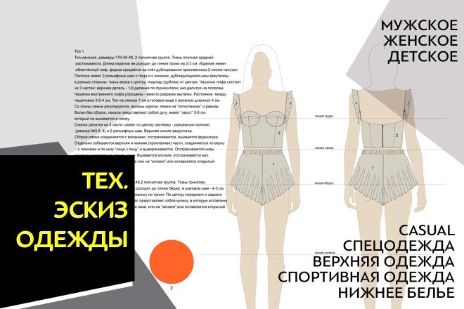 Технический эскиз одежды 1 - kwork.ru
