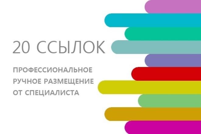 Грамотно размещу 20 ссылок. Минимальный Тиц 1500 1 - kwork.ru
