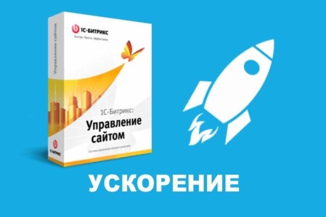 Ускорю загрузку страницы сайта на 1С-Битрикс 1 - kwork.ru