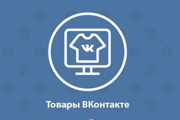 Загружу Ваши товары в группу ВконтактеНаполнение контентом<br>В кратчайшие сроки соберу данные о товарах с вашего сайта или сайта поставщика и загружу эти товары в группу Вконтакте. При необходимости загрузки большего количества товаров добавьте к Кворку нужное количество опций.<br>