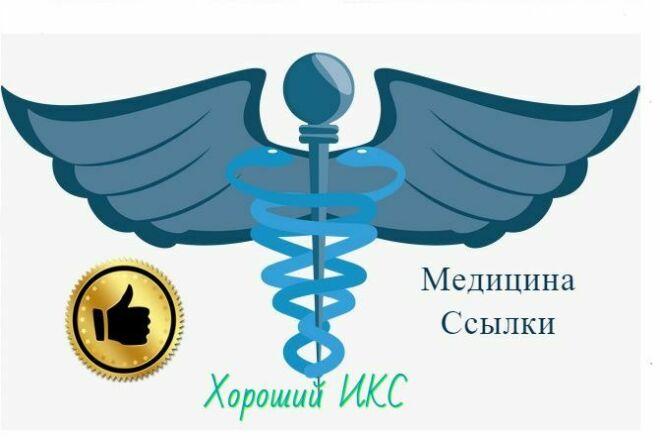 10 ссылок медицинской тематики-Хороший ИКС 1 - kwork.ru
