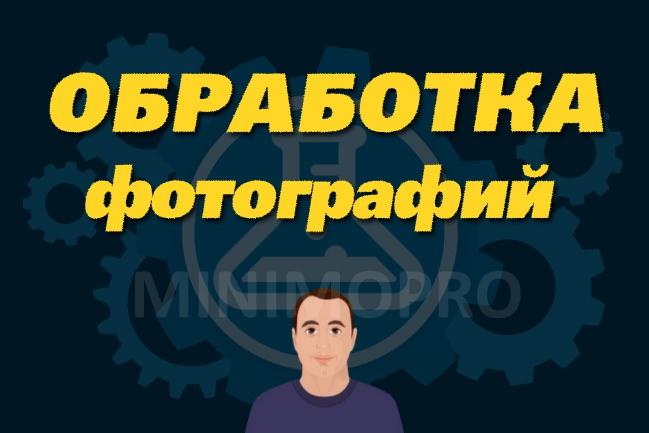 Обработка фотографий и изображений 1 - kwork.ru