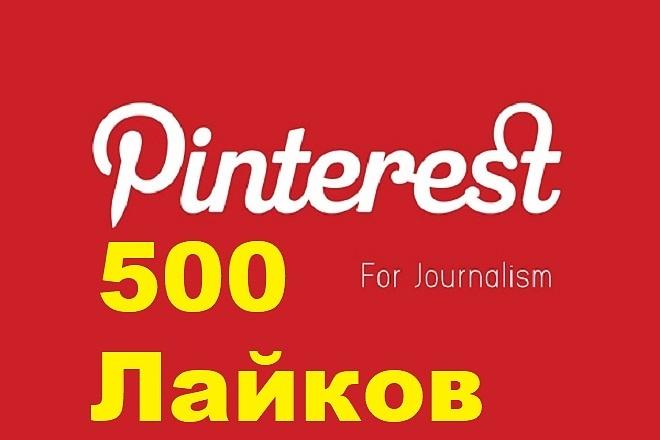 500 Лайков на ваши фото в Pinterest живыми людьми 1 - kwork.ru