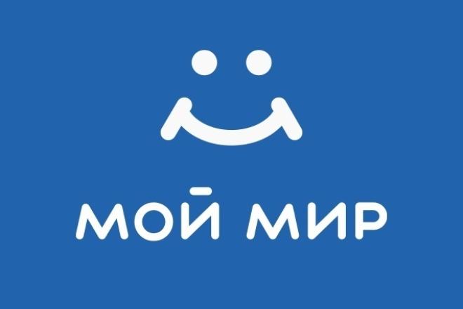 приглашу 1000 участников в мой.мир 1 - kwork.ru