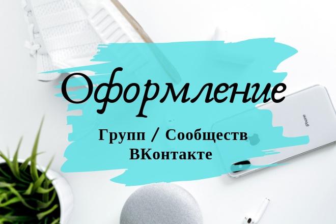 Оформление группы, сообщества ВКонтакте 1 - kwork.ru