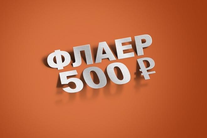 сделаю флаер 1 - kwork.ru