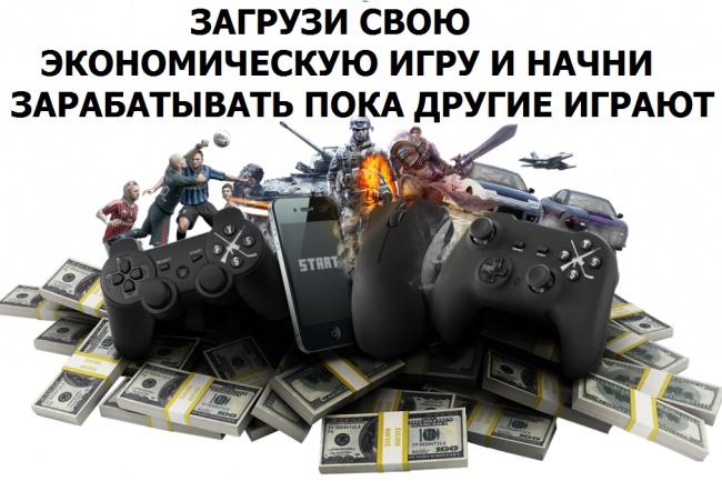 Видеоурок, как бесплатно  установить экономическую игру и  зарабатывать 1 - kwork.ru