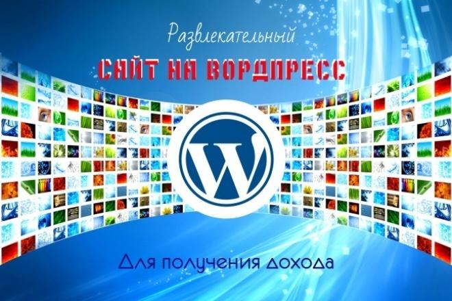 Развлекательный сайт на wordpress для заработка 1 - kwork.ru