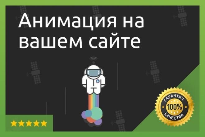 сделаю анимацию на вашем сайте 1 - kwork.ru