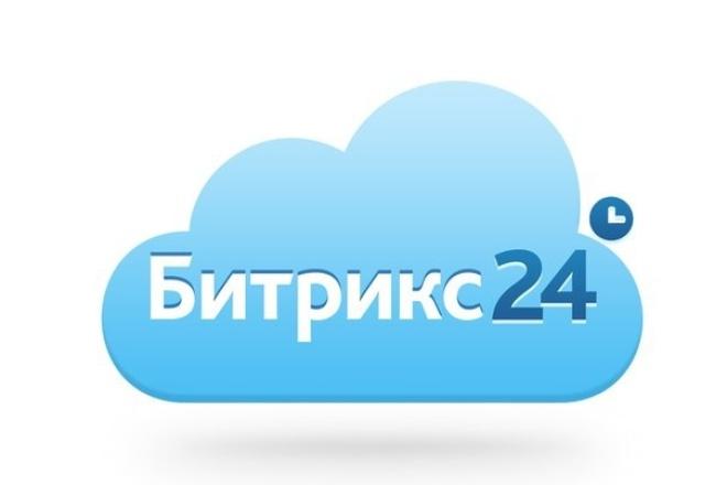 Помогу с Битрикс24 1 - kwork.ru