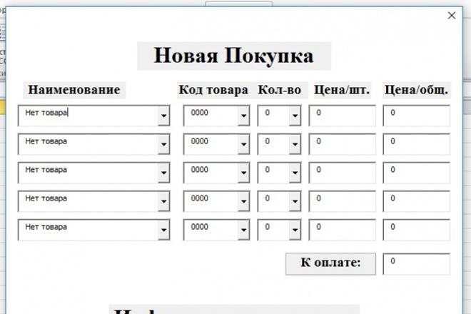 Напишу Макросы в среде VBA для пакета Microsoft Office 1 - kwork.ru