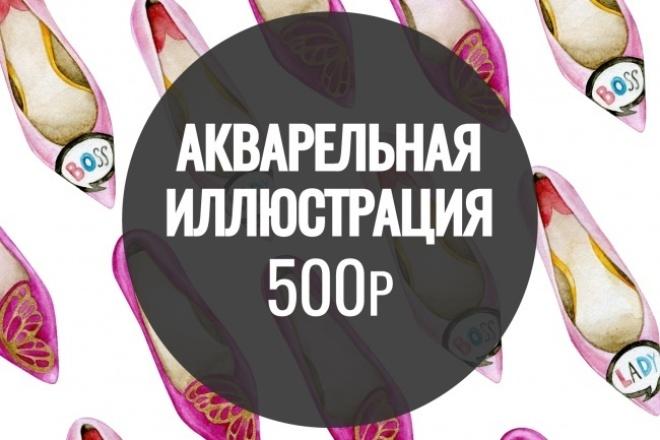 нарисую для вас акварельную иллюстрацию 1 - kwork.ru