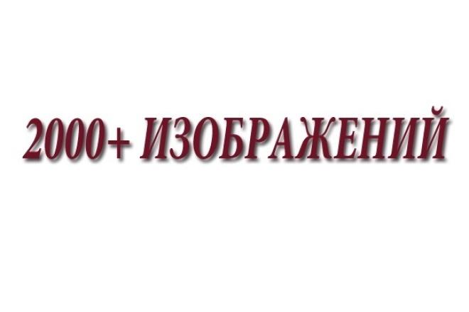 Подборка тематических картинок 1 - kwork.ru