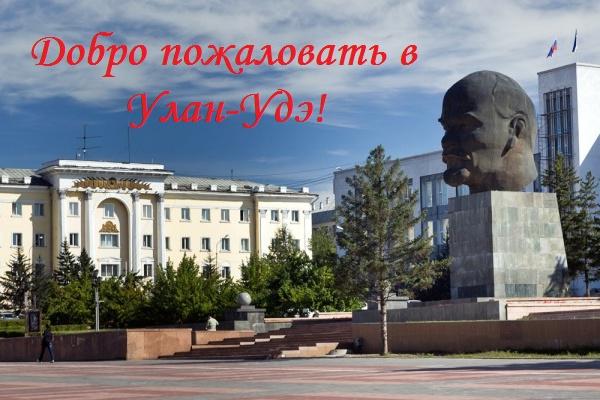 Составлю для вас туристический маршрут по Улан-Удэ 1 - kwork.ru