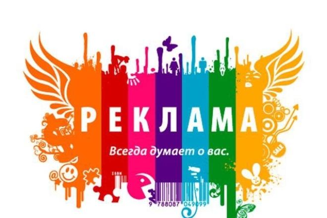 Размещение ваших объявлений на российских, либо украинских сайтахДоски объявлений<br>Размещу ваши объявления на 50 досках объявлений на любую тематику. Также могу разместить ваш текст на различных популярных форумах или в социальных сетях. Работаю быстро и качественно.<br>
