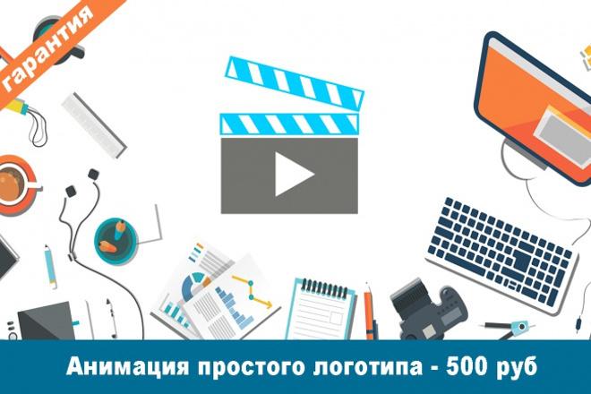 сделаю анимацию логотипа, видео ролик 1 - kwork.ru