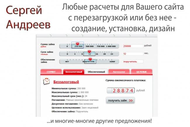 напишу калькулятор для сайта на PHP или Javascipt 1 - kwork.ru
