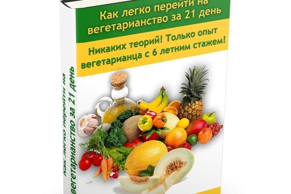 сделаю 3D коробки для инфо продукта 1 - kwork.ru