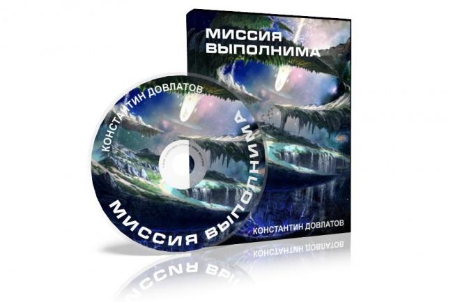 сделаю 3d обложку для электронной книги 1 - kwork.ru
