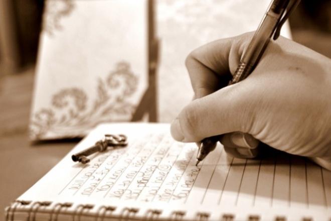 Напишу Вам стихотворение на любую темуСтихи, рассказы, сказки<br>Я напишу Вам стихотворение на любую указанную тему. Сделайте подарок близким - закажите поздравление в виде стихотворения.<br>