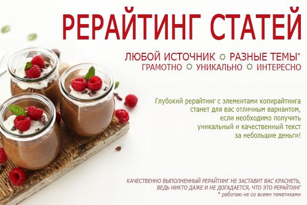 Сделаю рерайтинг текста 1 - kwork.ru