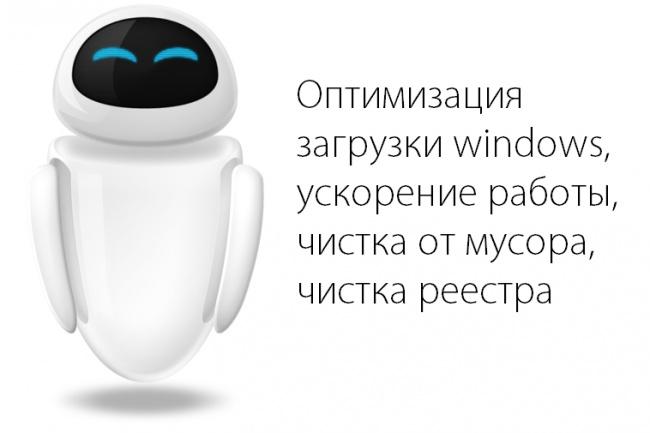 Удалённо оптимизирую Windows, ускорю работу, очищу от мусора, очищу реестр 1 - kwork.ru