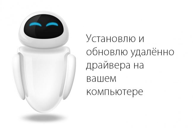 Установлю и обновлю удалённо драйвера на вашем компьютере 1 - kwork.ru
