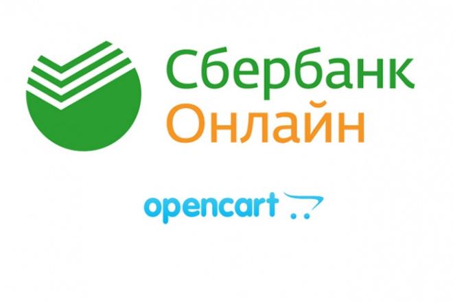 Оплата СберБанк России Opencart 1 - kwork.ru
