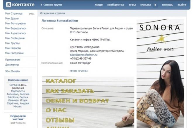 Сделаю дизайн группы ВКДизайн групп в соцсетях<br>любые запросы для дизайна группы ВКонтакте. работаю уже 1.5 года. Все сделаем качественно и быстро, так же можно создать собственный дизайн постов. например как в паблике Палата№6<br>
