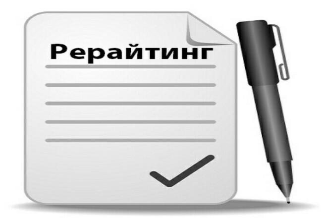 Качественный рерайт до 5000 символов на двух языках RU UA на любую тем 1 - kwork.ru
