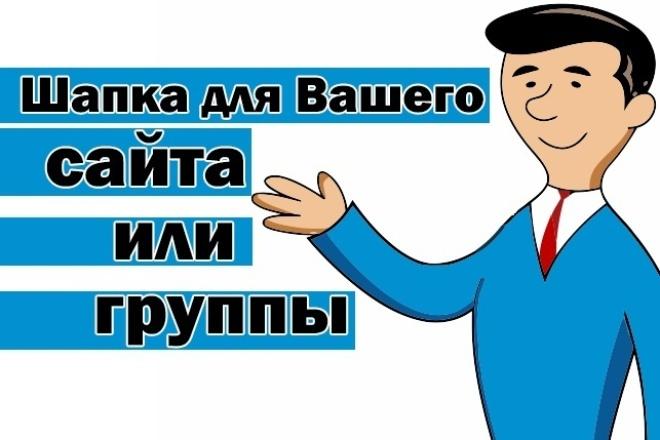 создам шапку для сайта или группы 1 - kwork.ru