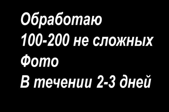 Обработаю 100-200 несложных фото 1 - kwork.ru
