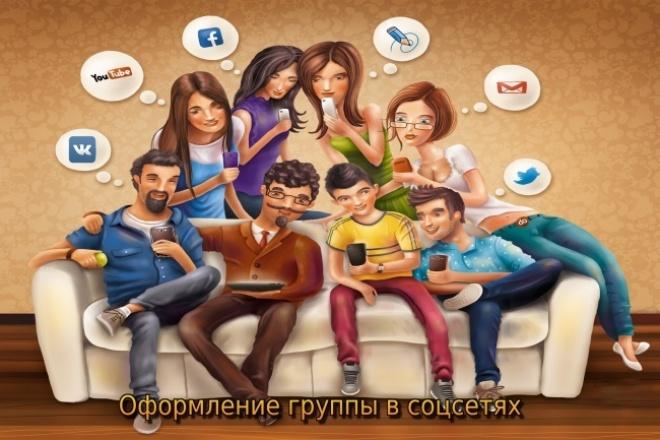 Сделаю обложку для группы (вконтакте, фейсбук, ютуб,твиттер)Дизайн групп в соцсетях<br>Сделаю привлекательную аватарку для сообщества или группы в социальных сетях. Оформление страниц и сообществ: - facebook - вконтакте - youtube - twitter<br>