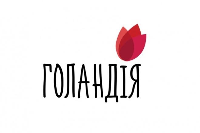 Сделаю логотипЛоготипы<br>Создам оригинальный логотип только для Вас, учту все Ваши пожелания! Выполню работу быстро и качественно, отдам Вам исходники в высоком качестве. В сфере графического дизайна я уже около 4-х лет, результат не заставит Вас ждать :)<br>