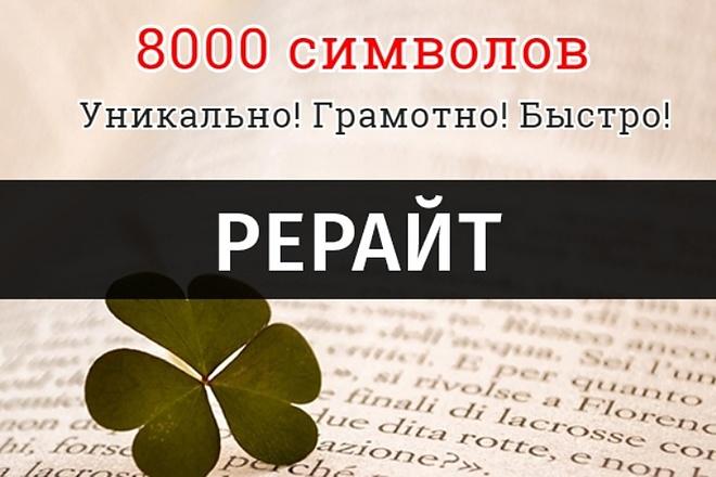 Сделаю качественный рерайтинг текстов, 8000 символов 1 - kwork.ru