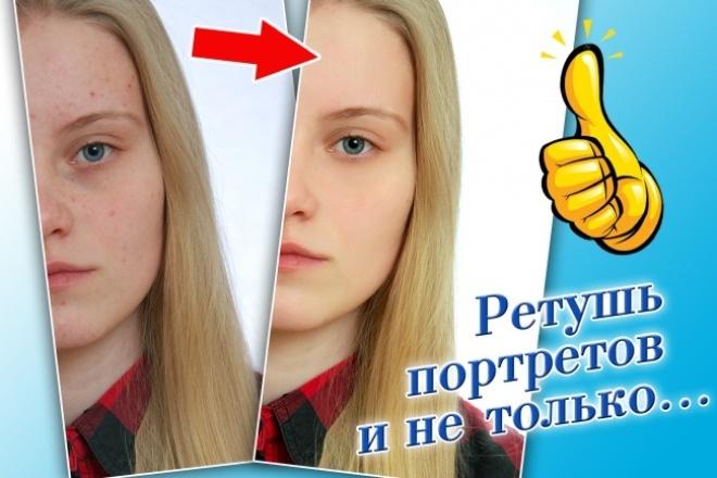 Ретушь портретов и других изображений 1 - kwork.ru