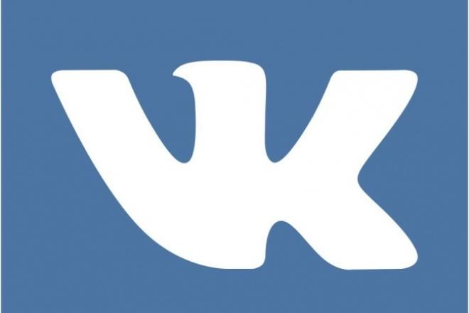 Размещу рекламный пост в группе вк 1 - kwork.ru