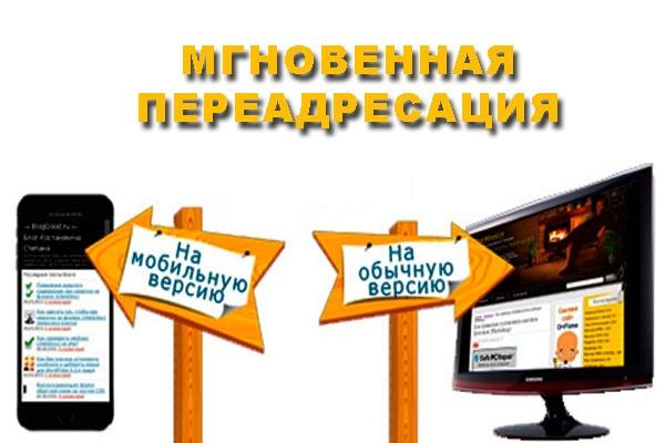 Настрою на Вашем сайте перенаправление на мобильную версиюАдминистрирование и настройка<br>При посещении страниц сайта с мобильного устройства (телефон, планшет и т. п.) будет происходить перенаправление посетителя на мобильную версию сайта. Если посещение выполняется с компьютера, то посетитель попадёт на обычную страницу. В дополнительных опциях: создание перенаправления с обычной страницы на соответствующую страницу мобильной версии.<br>