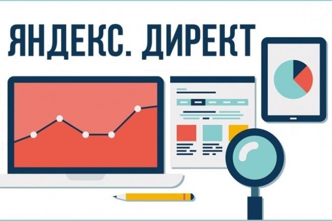 Настрою Яндекс. Директ на 100 объявленийКонтекстная реклама<br>Настраиваю контекстную рекламу для Яндекс.Директ Создаю семантическое ядро на 100 целевых запросов, добавляю минус-слова для вашей ниши. Затем добавляю в Яндекс.Директ 100 объявлений, и под каждый запрос создаю индивидуальное объявление, дублируя в заголовке запрос, тем самым увеличивая CTR каждого объявления. Добавляю все возможные расширения: дополнительные ссылки, уточнения, визитку и тд Отдельно настраиваю РСЯ.<br>