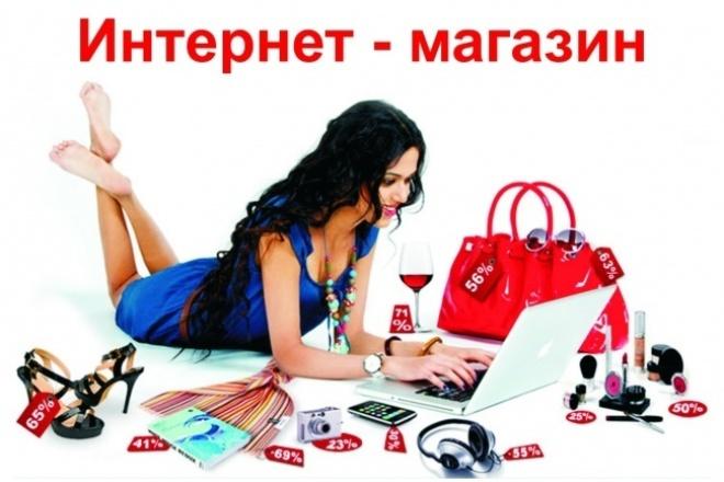 Разработаю Интернет - магазин на CMS Drupal 6 1 - kwork.ru