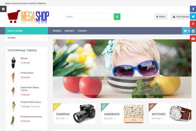 Создам интернет-магазин на Presta Shop 1 - kwork.ru