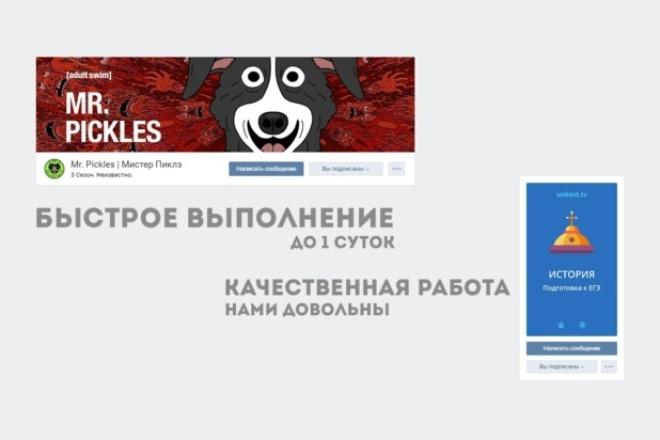 Создам оформление вашего сообщества ВКДизайн групп в соцсетях<br>По вашему заказу я разработаю дизайн для вашего сообщества ВК. После покупки входят услуги : Разработка аватара сообщества. Разработка шапки сообщества.<br>